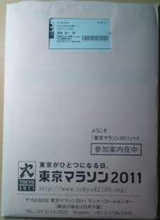 東京マラソン案内書